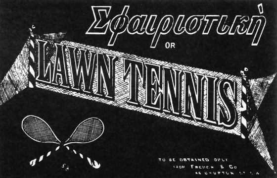 Cover of the first edition of Lawn Tennis by Walter Wingfield, 1873.